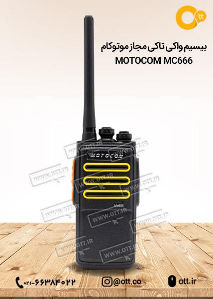 بیسیم واکی تاکی مجاز موتوکام Motocom MC666