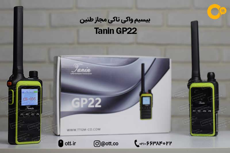 بیسیم Tanin GP22