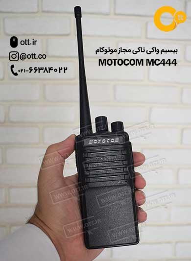 بیسیم مجاز موتوکام MOTOCOM MC444 - بیسیم واکی تاکی مجاز موتوکام MOTOCOM MC444