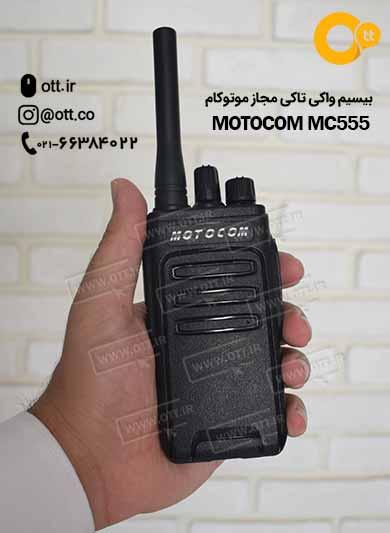بیسیم مجاز موتوکام MOTOCOM MC555 - بیسیم واکی تاکی مجاز موتوکام Motocom MC555