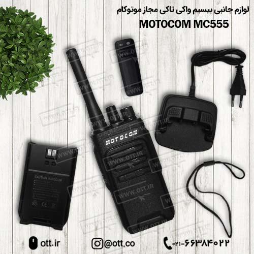 بیسیم واکی تاکی موتوکام MOTOCOM MC 555