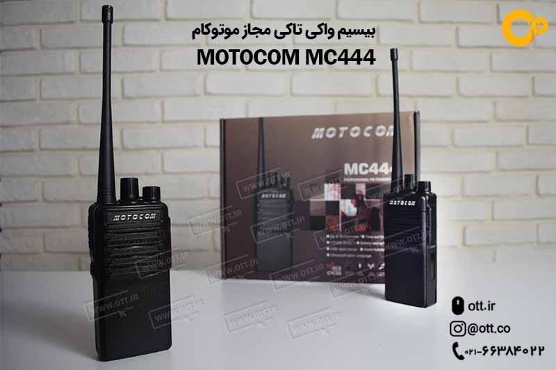 بیسیم واکی تاکی مجاز موتوکام MOTOCOM MC444 - بیسیم واکی تاکی مجاز موتوکام MOTOCOM MC444