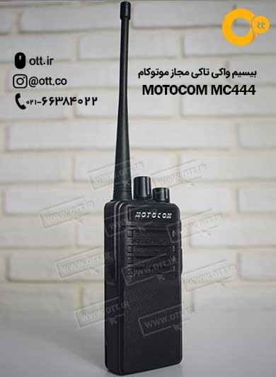 بیسیم واکی تاکی موتوکام MOTOCOM MC444 - بیسیم واکی تاکی مجاز موتوکام MOTOCOM MC444