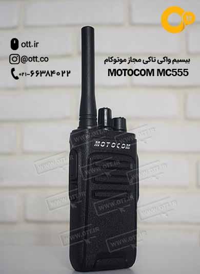 بیسیم واکی تاکی موتوکام MOTOCOM MC555 - بیسیم واکی تاکی مجاز موتوکام Motocom MC555