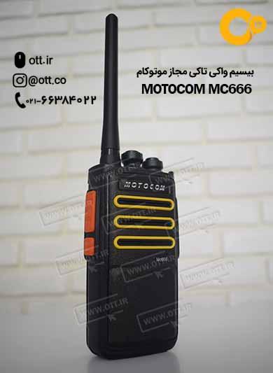 بیسیم واکی تاکی MOTOCOM MC666