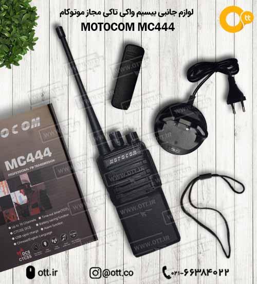 لوازم جانبی بیسیم واکی تاکی مجاز موتوکام MOTOCOM MC444 - بیسیم واکی تاکی مجاز موتوکام MOTOCOM MC444
