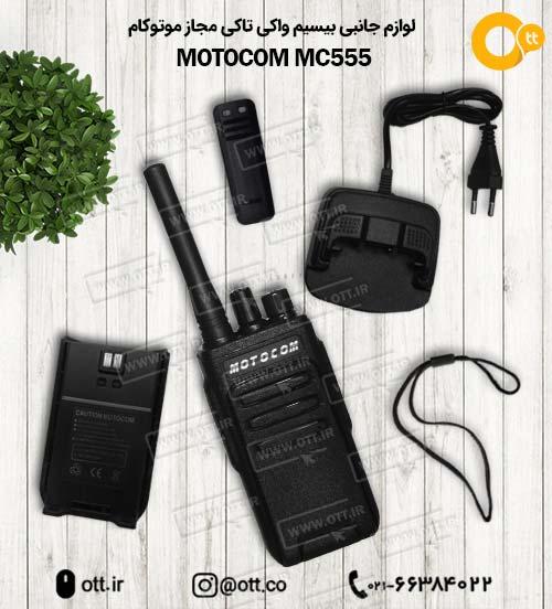 لوازم جانبی بیسیم واکی تاکی مجاز موتوکام MOTOCOM MC555 - بیسیم واکی تاکی مجاز موتوکام Motocom MC555