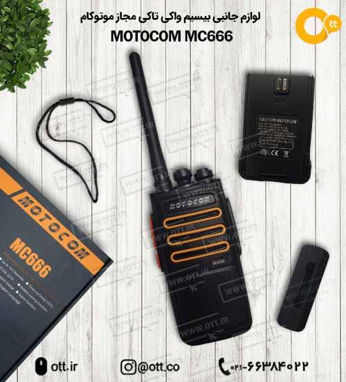 لوازم جانبی بیسیم واکی تاکی موتوکام MOTOCOM MC666