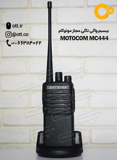 پایه شارژر بیسیم واکی تاکی مجاز موتوکام MOTOCOM MC444 - بیسیم واکی تاکی مجاز موتوکام MOTOCOM MC444
