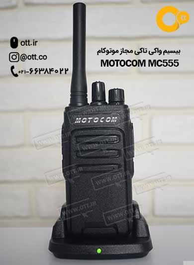 پایه شارژر بیسیم واکی تاکی مجاز موتوکام MOTOCOM MC555 - بیسیم واکی تاکی مجاز موتوکام Motocom MC555