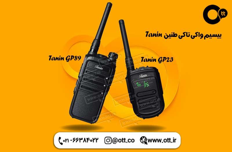 بیسیم واکی تاکی مجاز طنین Tanin GP23 GP89 - معرفی انواع بیسیم واکی تاکی مجاز طنین Tanin