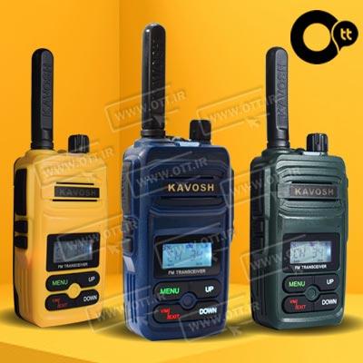 walkie talkie kavosh t816 - دیوار بتنی