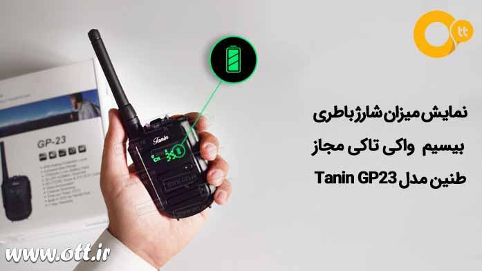 نمایش میزان شارژ باطری بیسیم Tanin GP23 - فیلم آموزش بیسیم واکی تاکی مجاز طنین Tanin GP-23